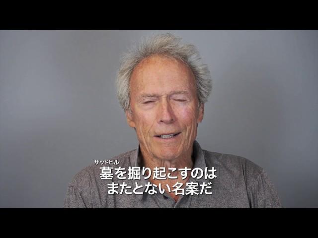 映画『サッドヒルを掘り返せ』予告編