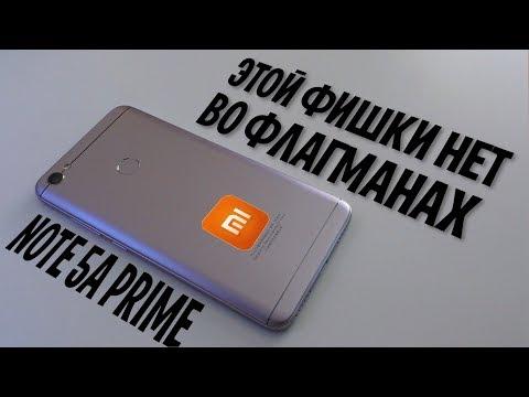 ТОП 3 ФИШКИ XIAOMI REDMI NOTE 5A PRIME/PRO