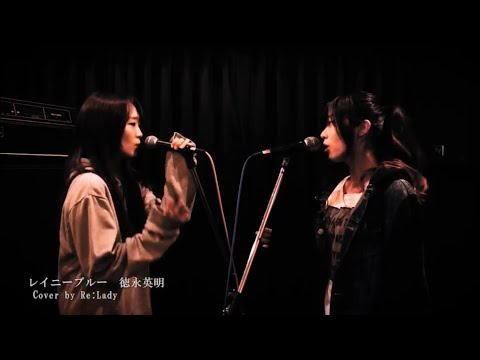 Rainy Blue(レイニーブルー)女性キーCover by