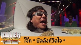 "Killer Karaoke Thailand Champion Part 2 - โจ๊ก ""บัลลังก์วัดใจ"" 30-06-14"