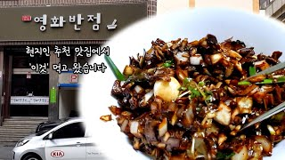 간짜장 마려운 날 | 영화반점 | 대전 맛집