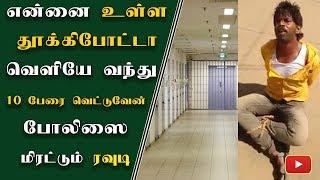 என்னை உள்ள தூக்கிப்போட்ட வெளிய வந்து 10 பேரை வெட்டுவேன் - Police | Rowdy | www.2Daycinema