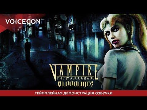Vampire: The Masquerade - Bloodlines — Геймплейная демонстрация русской озвучки [@vtmbrusdub]