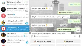 Телеграмм  бот Платные Новости  мошенники