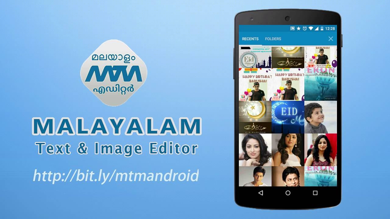 Mtm Malayalam Text And Image Editor Android Tutorial Part 2 Youtube
