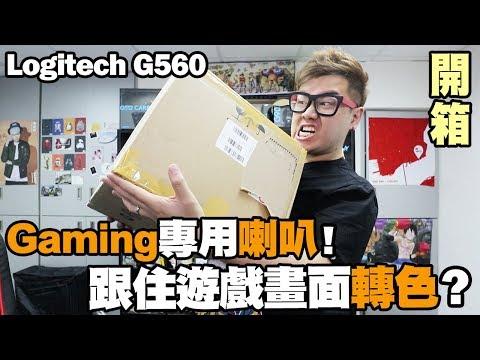 【開箱】Gaming專用🎮喇叭~跟住遊戲畫面轉色?!『Logitech G560』