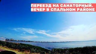 Переезжаем на Санаторный пляж. Спальный район в Кирилловке. Кирилловка. Отдых на Азовском море 2019