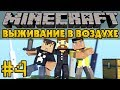 Выживание в воздухе #4 - Зажигалка - Minecraft Прохождение карты