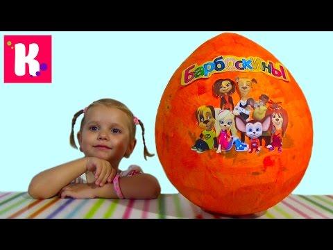 Барбоскины большое яйцо с сюрпризом открываем игрушки