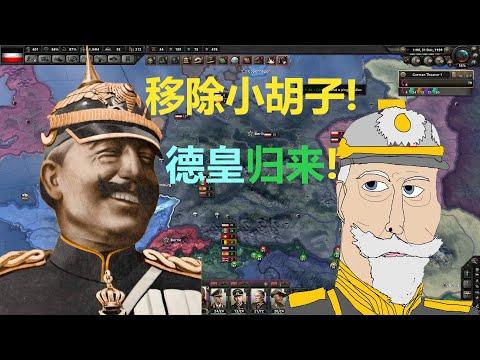U Got That Return Of Kaiser Wilhelm Meme HOI4