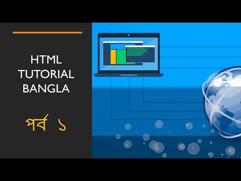 Introduction to HTML - HTML Tutorial Bangla - পর্ব ১ | Episode 1 thumbnail