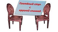 Как сделать стул -- очень не обычный дизайн - YouTube