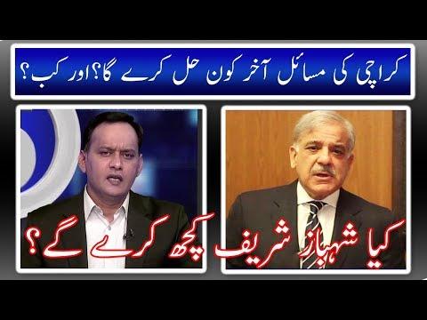 Neo @ 5 | Shahbaz Sharif And Karachi Situation | 23 April 2018 | neo News