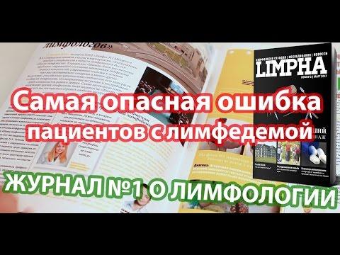 Самая опасная ошибка пациентов с лимфедемой (лимфостазом) 02-2017 журнал LIMPHA
