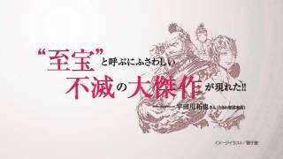 冲方丁さん『光圀伝』のテレビCMをアップしました! こちらのCMは「王様...