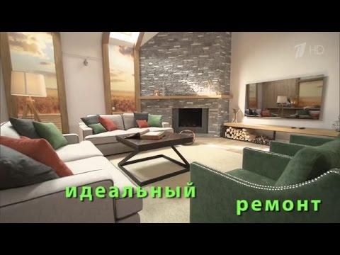 Русская изба Александра Балуева. ИДЕАЛЬНЫЙ РЕМОНТ [24.09.2016]