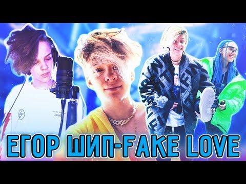 Егор Шип-Fake Love (Премьера клипа 2020🔥) Apriel 2020