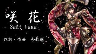 咲花 -Saki Hana- -Vocals by KANIPAN.(かにぱん。)