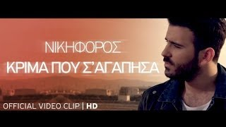 Νικηφόρος - Κρίμα που σ' αγάπησα | Nikiforos - Krima pou s' agapisa | Official Video Clip HD [new]