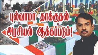 புல்வாமா தாக்குதல் அரசியல் ஆக்கப்படும் (அபாயம்)! Rangaraj Pandey on Pulwama attack and politics...!