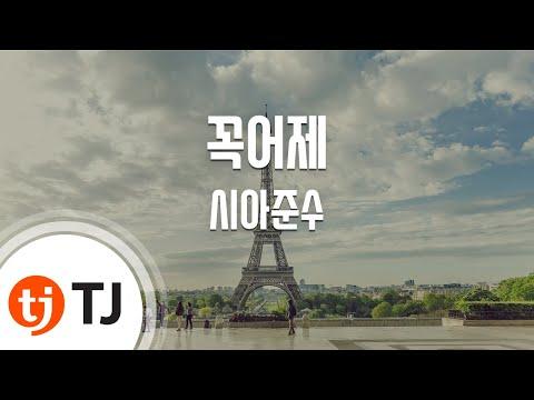 [TJ노래방] 꼭어제 - 시아준수 (Yesterday - XIA Junsu) / TJ Karaoke