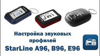Настройка звукових профілів брелків StarLine A96, B96, E96.