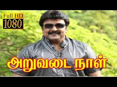 Aruvadai Naal | Parbhu, Pallavi, Ramkumar | Tamil Superhit Movie HD