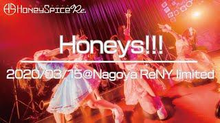 2020/03/15 at Nagoya ReNY limited Honeys!!! / ハニースパイスRe. 作詞:利根川貴之 作曲:Dr.Usui 編曲:Dr.Usui & Wicky.Recordings 振付:Mayuka 総合 ...