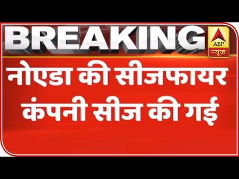 Noida's Ceasefire Company Seized | ABP News Impact | ABP News