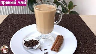 Пряный Чай  (Spiced Tea Recipe)