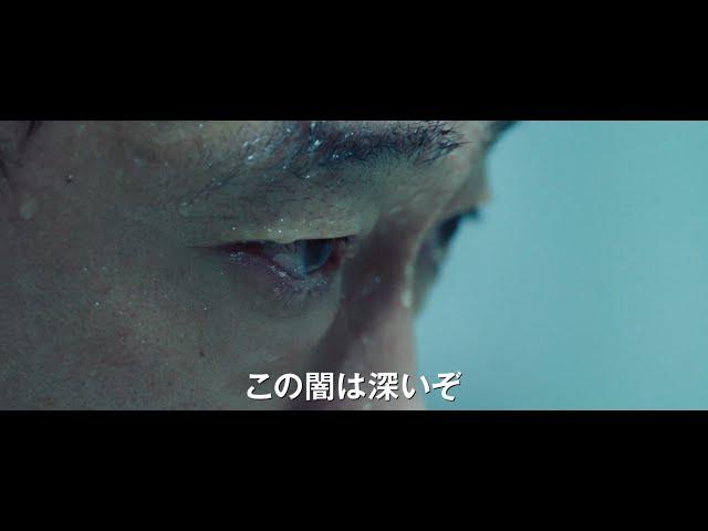 映画予告-映画『ビースト』予告編