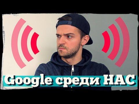 Как Google захватывает мир? | Обзор Google Fi