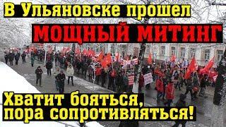 Ульяновск требует революцию! Едросам конец!