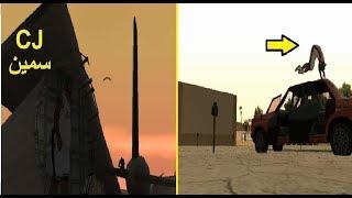 مذا سيحدث إذا قمتم بمخالفة قوانين المهمات الموجودة في لعبة   Gta San Andreas