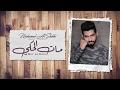 محمد الشحي - مات الحكي ( حصريآ ) | 2017