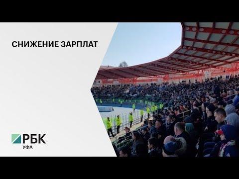 ФК «Уфа» может пойти на сокращение зарплат футболистов и тренеров