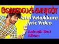 Velaikkaran-Ezhu Velaikkara Lyric Video HD