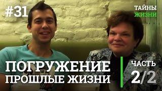 Как происходит погружение в прошлые жизни — Альбина Кускашова | Тайны Жизни #31 ч.2/2