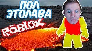 №760: РОБЛОКС - ПОЛ ЭТО ЛАВА в Roblox - the floor is lava