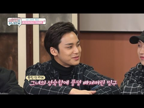 (SEVENTEEN One Fine Day in Japan EP.08)  Mingoo's First Love