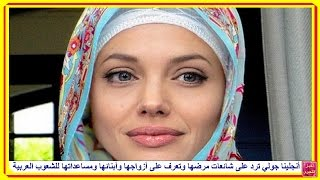 أنجلينا جولي ترد على شائعات مرضها رغم ان وزنها أصبح 35 كجم وتعرف على أزواجها وأبنائها وحبها للعرب