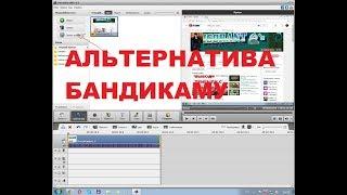 Альтернатива Бандикаму видео редактор AVSVideo