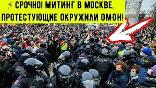 Митинг за Новального на Пушкинской площади. #новальный #митинг в москве. 23.01.2021