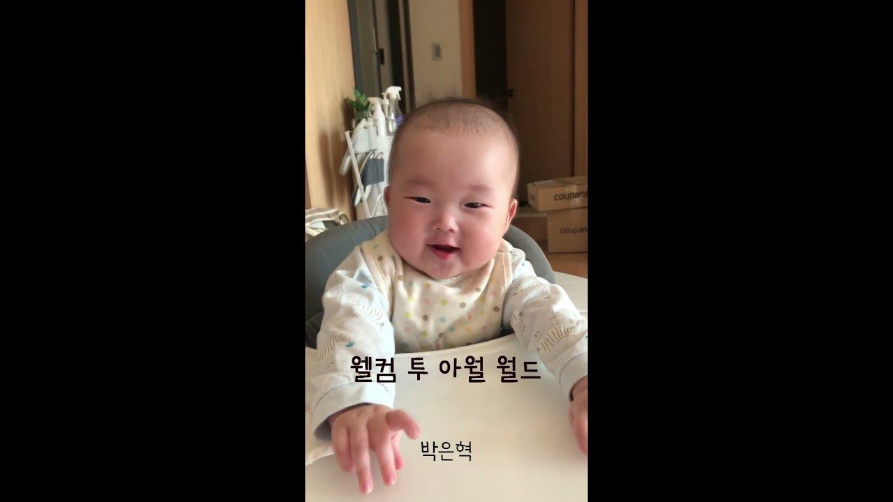 웰컴 투 아월월드(박샘의 시영상/Feat. 엄샘목소리, 예안이)