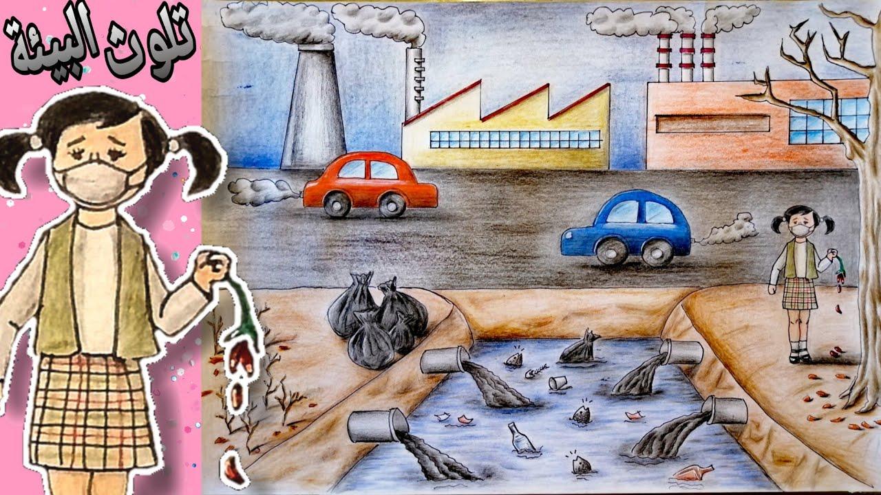 تعليم الرسم رسم موضوع عن التلوث البيئي Youtube