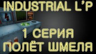 Industrial LP(IC2+BC2+RP2+CC...) 1 серия - Полёт шмеля.