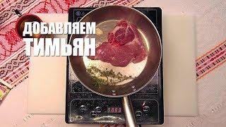 Видеорецепт: как приготовить стейк из свинины с флорентийским соусом (0+)