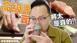 日本壽司職人教你正確的壽司吃法!新宿【鮨 みや川】將太的壽司是真的《阿倫來吃喝》