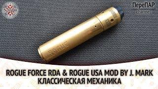 Rogue Force RDA & Rogue USA Mod by J. Mark