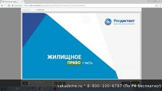 Дистанционное обучение в РОСДИСТАНТ | Личный кабинет РОСДИСТАНТ (rosdistant.ru)